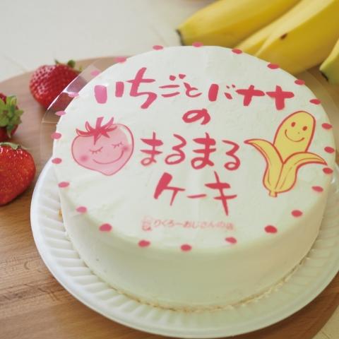 いちごとバナナのまるまるケーキ